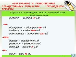 ОБРАЗОВАНИЕ ПРИЧАСТИЙ (сводная таблица) Неопределенная форма глагола Действи