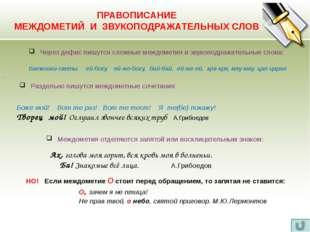 Список использованной литературы:  Бабайцева В.В. Русский язык. Теория : Уче
