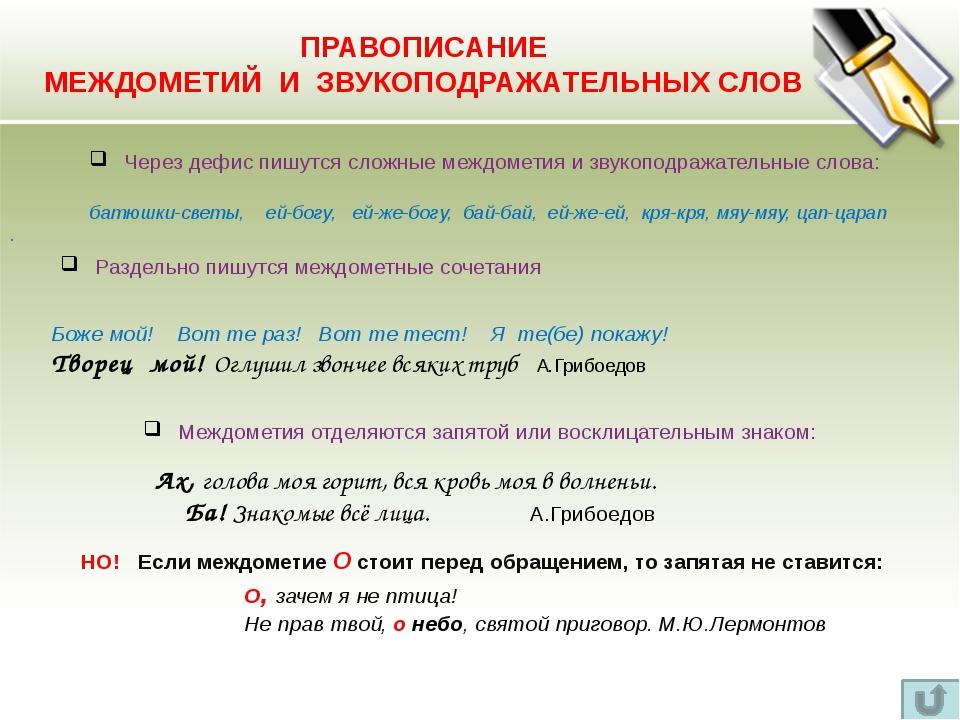 Список использованной литературы:  Бабайцева В.В. Русский язык. Теория : Уче...