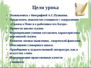 Цели урока Познакомить с биографией А.С.Пушкина. Продолжить знакомство учащи