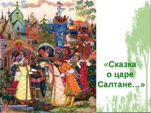 «Сказка о царе Салтане…»