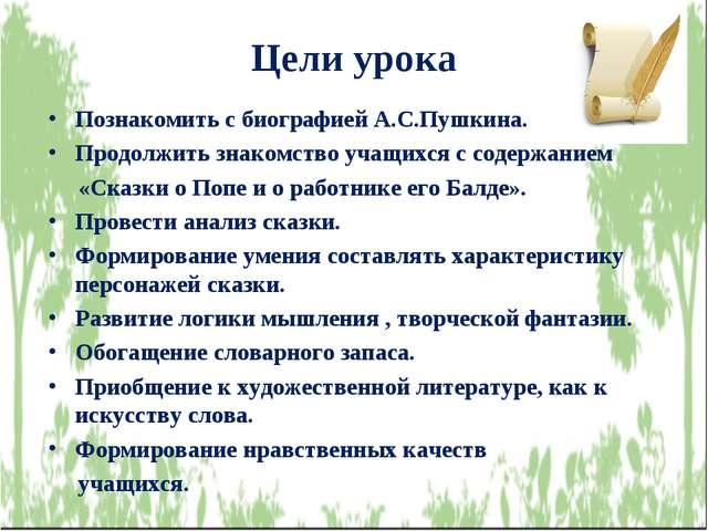 Цели урока Познакомить с биографией А.С.Пушкина. Продолжить знакомство учащи...