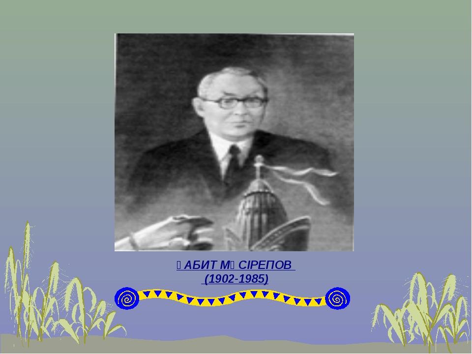 ҒАБИТ МҮСІРЕПОВ (1902-1985)