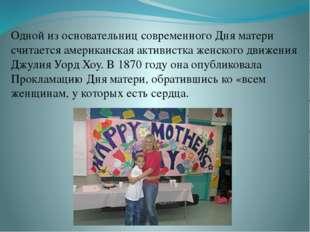 Одной из основательниц современного Дня матери считается американская активис