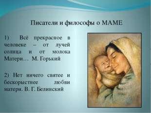 1) Всё прекрасное в человеке – от лучей солнца и от молока Матери… М. Горький