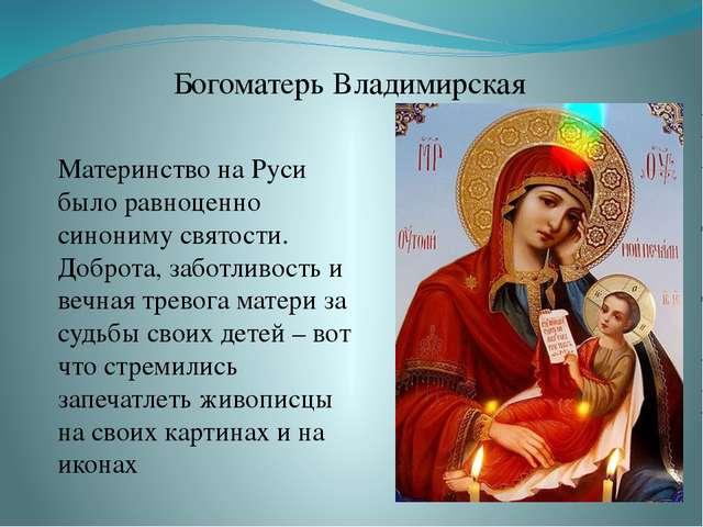 Богоматерь Владимирская Материнство на Руси было равноценно синониму святости...