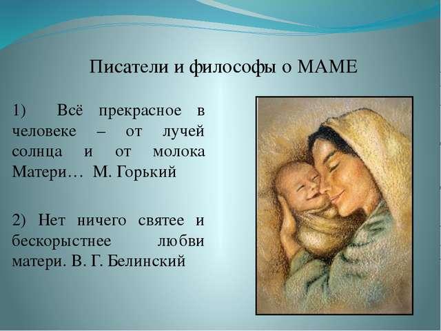 1) Всё прекрасное в человеке – от лучей солнца и от молока Матери… М. Горький...