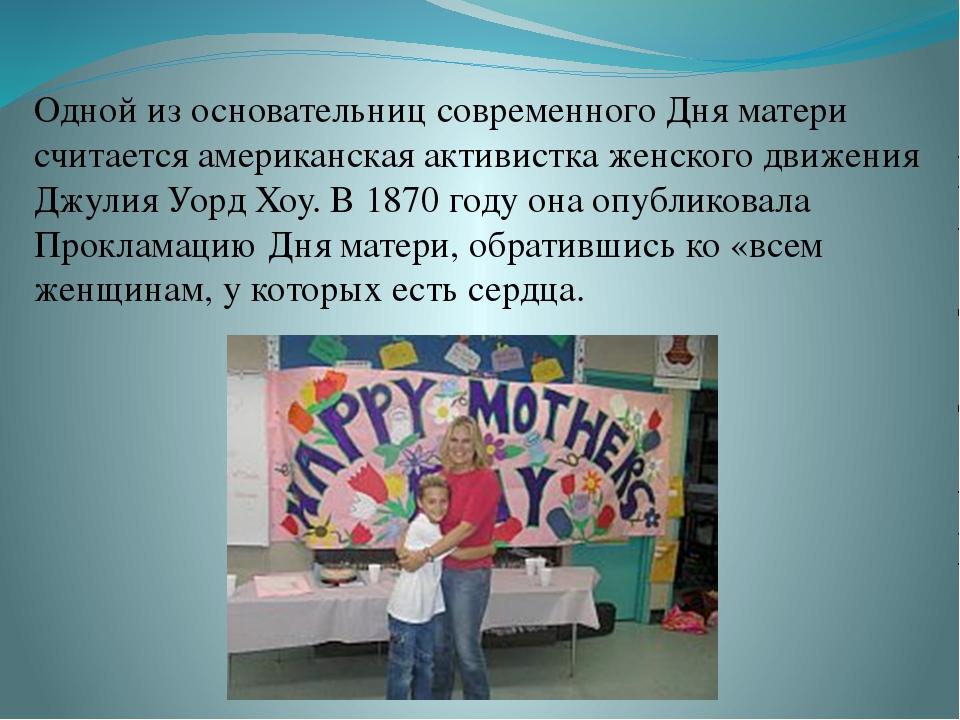 Одной из основательниц современного Дня матери считается американская активис...