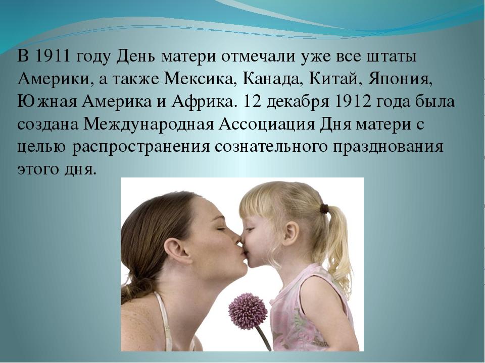 В 1911 году День матери отмечали уже все штаты Америки, а также Мексика, Кана...