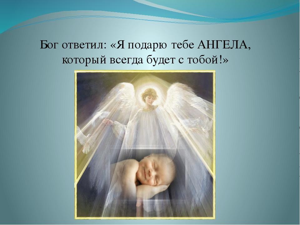 Бог ответил: «Я подарю тебе АНГЕЛА, который всегда будет с тобой!»