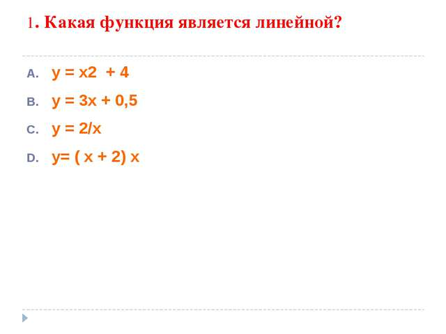 1. Какая функция является линейной? у = х2 + 4 у = 3х + 0,5 у = 2/х у= ( х +...