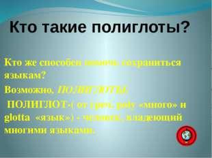 Кто такие полиглоты? Кто же способен помочь сохраниться языкам? Возможно, ПОЛ