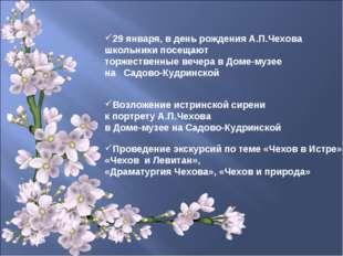 29 января, в день рождения А.П.Чехова школьники посещают торжественные вечер