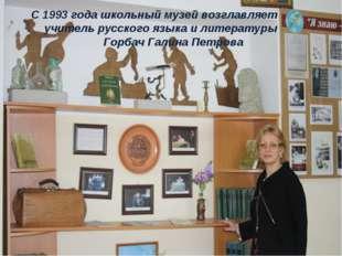 C 1993 года школьный музей возглавляет учитель русского языка и литературы Го