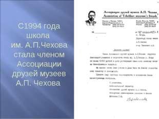С1994 года школа им. А.П.Чехова стала членом Ассоциации друзей музеев А.П. Че