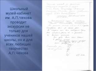 Школьный музей-кабинет им. А.П.Чехова проводит экскурсии не только для учени