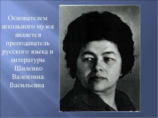 Основателем школьного музея является преподаватель русского языка и литератур