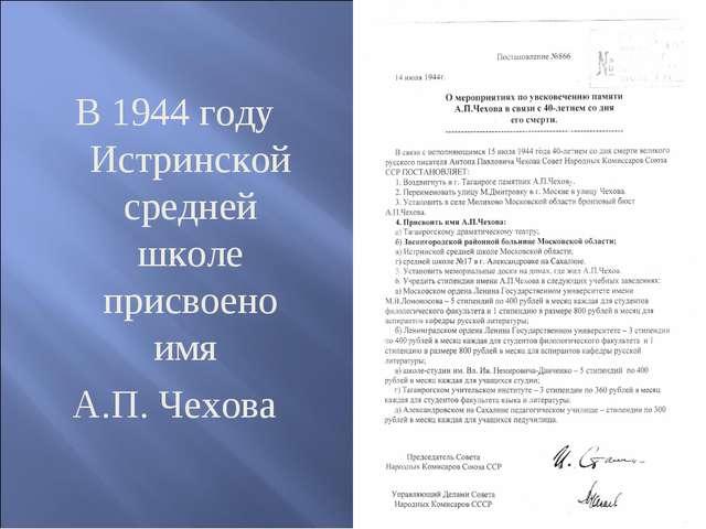 В 1944 году Истринской средней школе присвоено имя А.П. Чехова