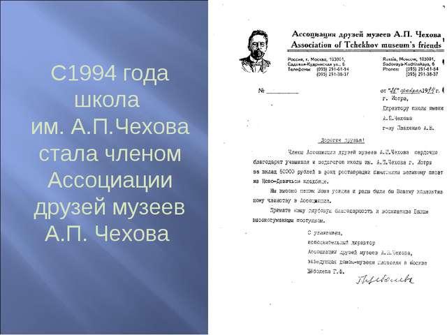 С1994 года школа им. А.П.Чехова стала членом Ассоциации друзей музеев А.П. Че...