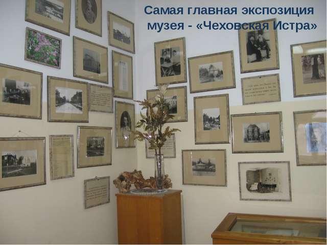 Самая главная экспозиция музея - «Чеховская Истра»