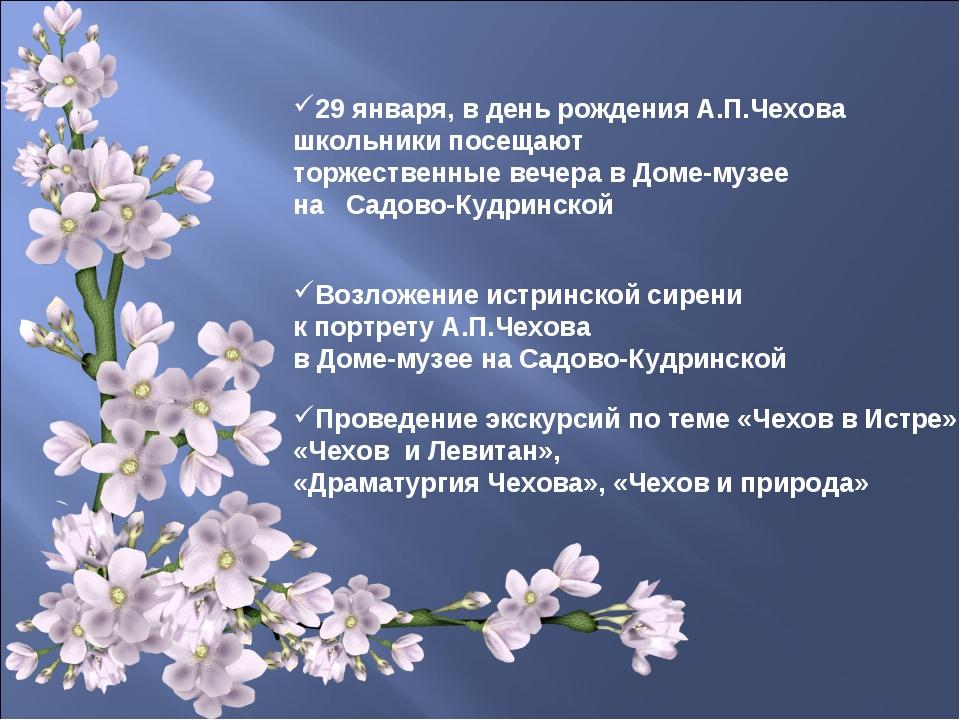 29 января, в день рождения А.П.Чехова школьники посещают торжественные вечер...