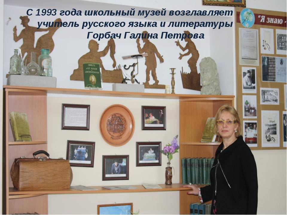 C 1993 года школьный музей возглавляет учитель русского языка и литературы Го...