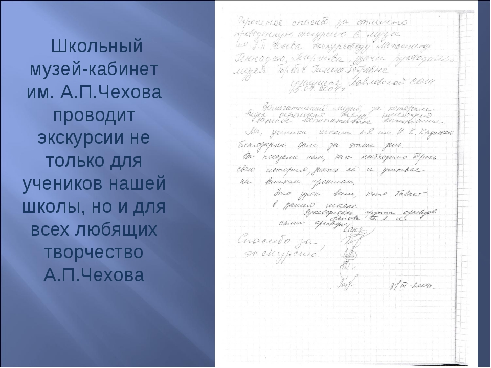 Школьный музей-кабинет им. А.П.Чехова проводит экскурсии не только для учени...