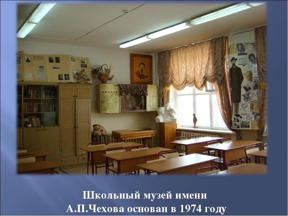 Школьный музей имени А.П.Чехова основан в 1974 году