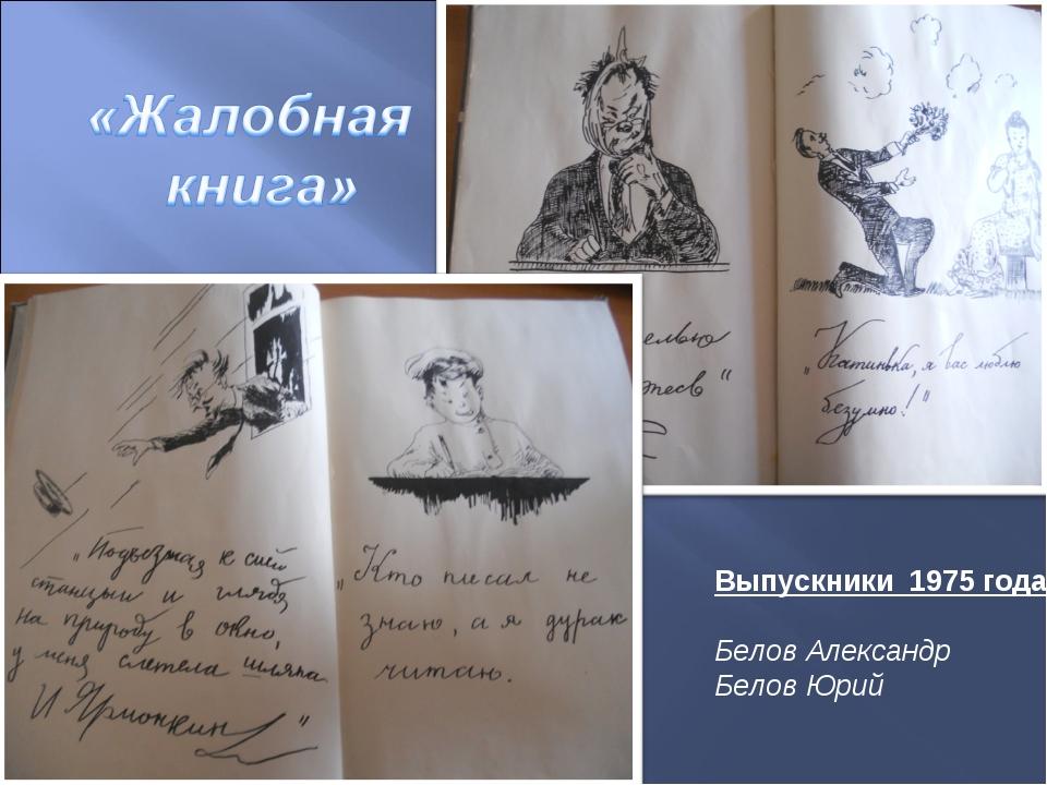 Выпускники 1975 года Белов Александр Белов Юрий
