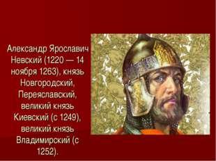Александр Ярославич Невский (1220 — 14 ноября 1263), князь Новгородский, Пере
