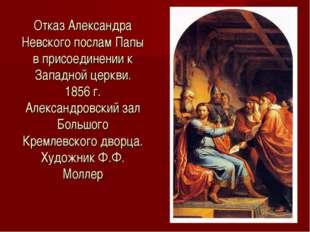 Отказ Александра Невского послам Папы в присоединении к Западной церкви. 1856