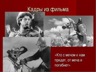 Кадры из фильма «Кто с мечом к нам придет, от меча и погибнет»