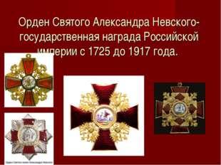 ОрденСвятогоАлександра Невского- государственная награда Российской империи