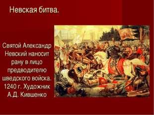 Святой Александр Невский наносит рану в лицо предводителю шведского войска. 1