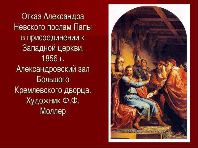 Отказ Александра Невского послам Папы в присоединении к Западной церкви. 1856...