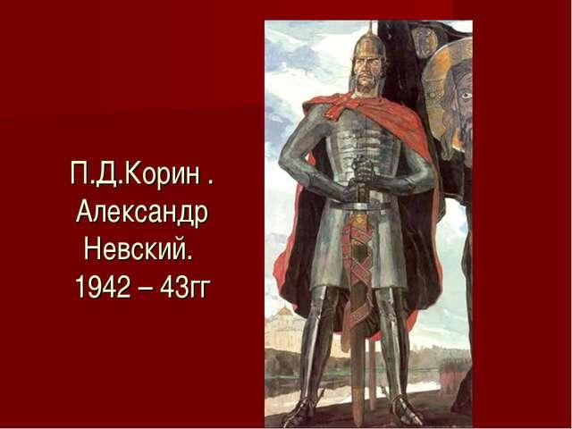 П.Д.Корин . Александр Невский. 1942 – 43гг