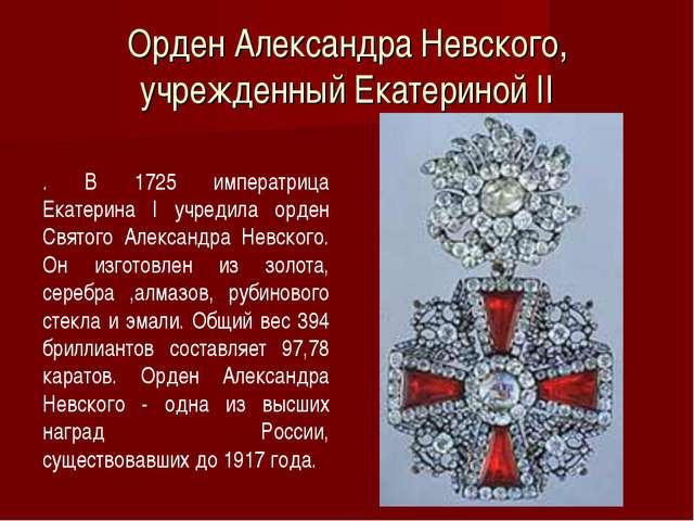 Орден Александра Невского, учрежденный Екатериной II . В 1725 императрица Ека...