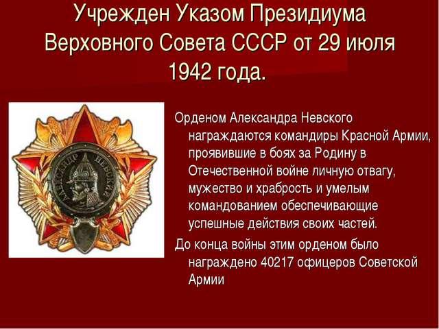 Учрежден Указом Президиума Верховного Совета СССР от 29 июля 1942 года. Орден...