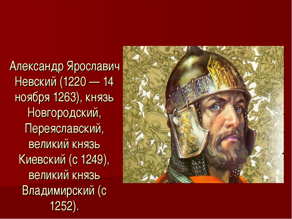 Александр Ярославич Невский (1220 — 14 ноября 1263), князь Новгородский, Пере...