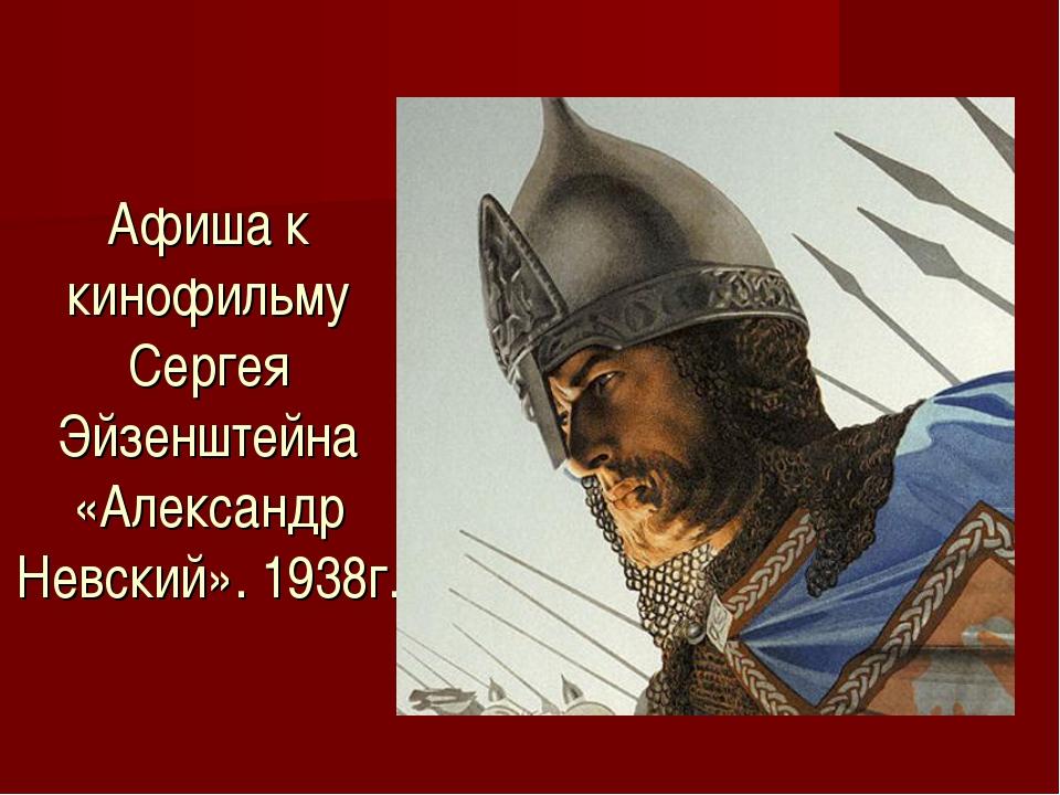 Афиша к кинофильму Сергея Эйзенштейна «Александр Невский». 1938г.