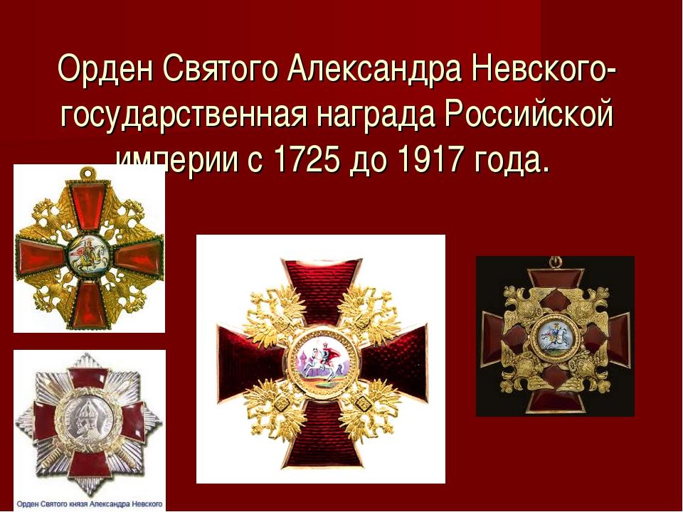ОрденСвятогоАлександра Невского- государственная награда Российской империи...