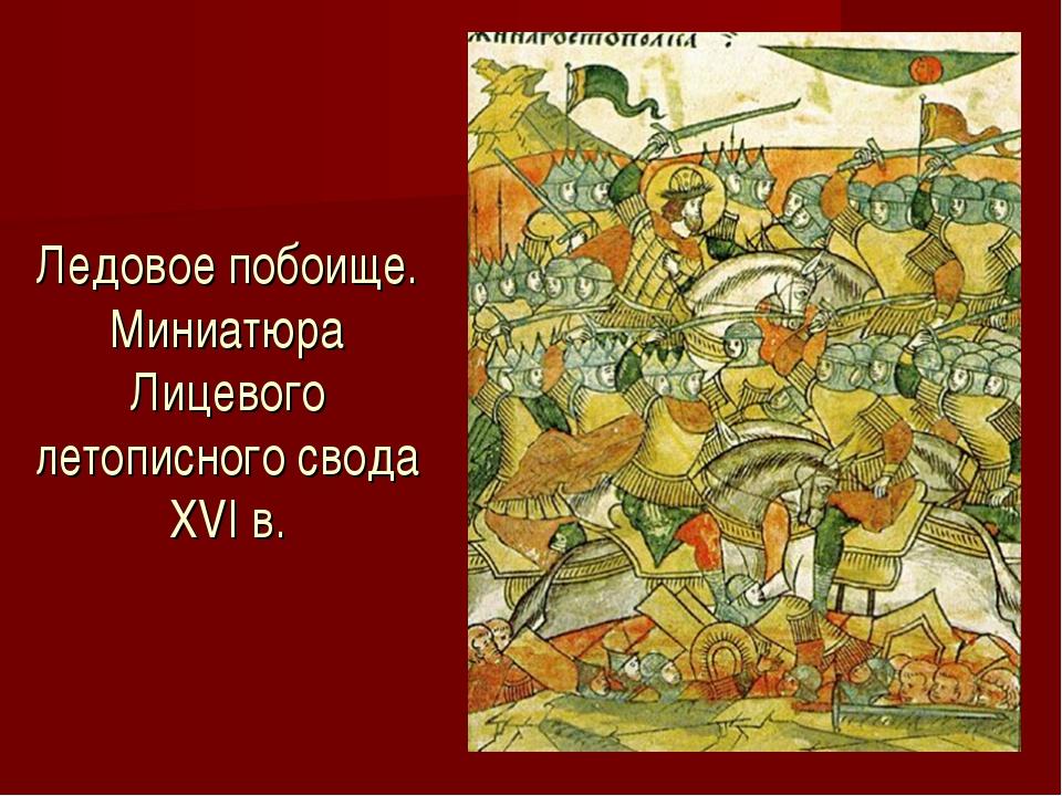 Ледовое побоище. Миниатюра Лицевого летописного свода XVI в.