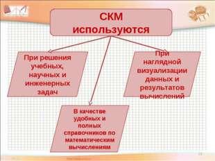 * СКМ используются При решения учебных, научных и инженерных задач При нагляд