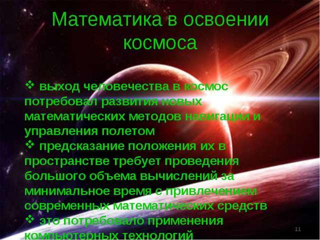 Математика в освоении космоса * выход человечества в космос потребовал развит...