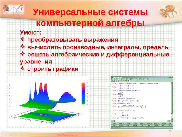 Универсальные системы компьютерной алгебры * Умеют: преобразовывать выражения...