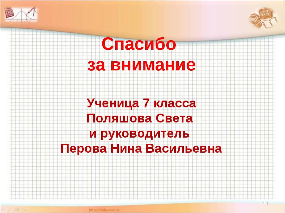 * Спасибо за внимание Ученица 7 класса Поляшова Света и руководитель Перова Н...