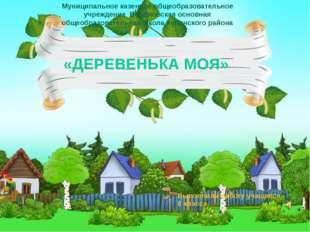 Муниципальное казенное общеобразовательное учреждение Вороновская основная об