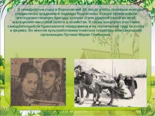 В семидесятые годы в Вороновский ДК после учёбы приехали молодые специалисты
