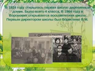 В 1924 году открылась первая школа- деревянный домик. Было всего 4 класса. В