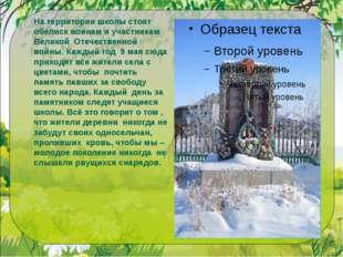 На территории школы стоит обелиск воинам и участникам Великой Отечественной в